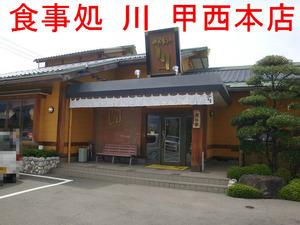 食事処 川 甲西本店