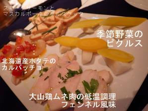 大山鶏ムネ肉の低温調理 フェンネル風味
