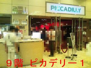 9階 ピカデリー 1