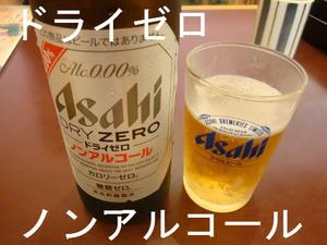 ドライゼロ ノンアルコール