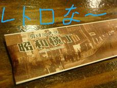 箸袋(表面)