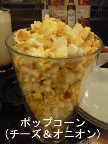 ポップコーン(チーズ&オニオン)