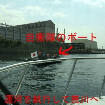 運河を航行して荒川へ