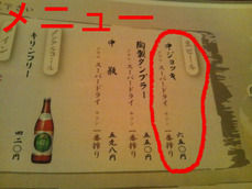 メニュー(生ビール)