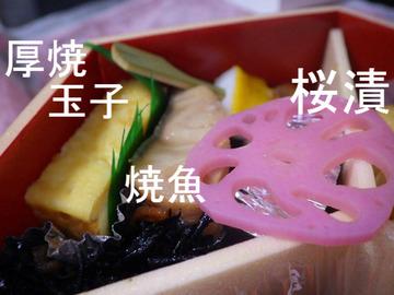 厚焼玉子、焼魚、桜漬