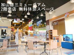 加山雄三ミュージアム 2階売店 無料休憩スペース