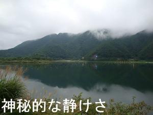 精進湖 神秘的な静けさ