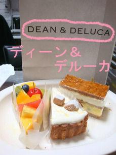 ディーン&デルーカのケーキ