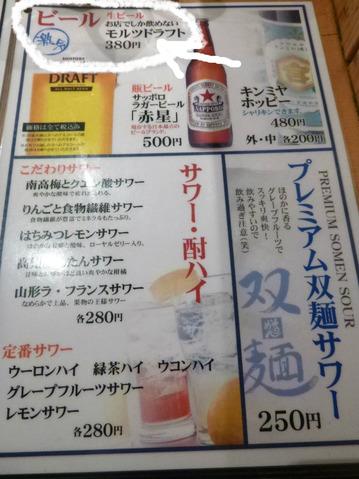 メニュー|生ビール