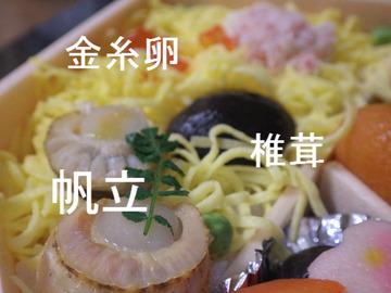 金糸卵、椎茸、帆立