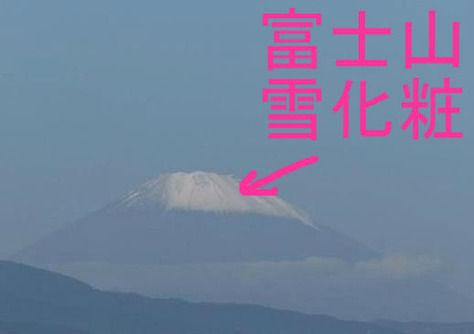 富士山 雪化粧
