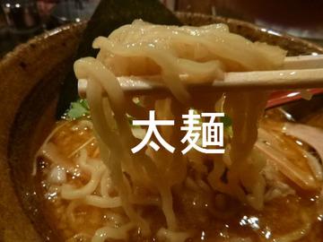 双麺らーめん 味噌の太麺