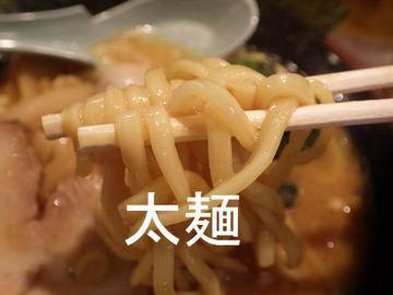家系味噌ラーメンの麺