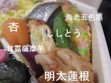 明太蓮根、甘露薩摩芋、ししとう、杏、海老五色揚