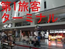 第1旅客ターミナル