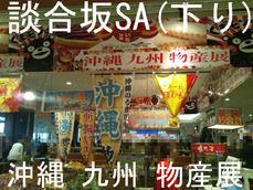 談合坂SA(下り)