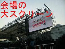 会場の大スクリーン