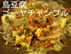 島豆腐ゴーヤチャンプル