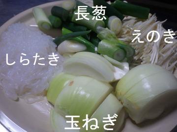 長葱、えのき、玉ねぎ、しらたき