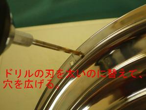 ドリルの刃を替えて、穴を広げる。