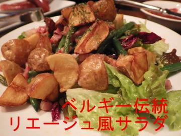 ベルギー伝統リエージュ風サラダ