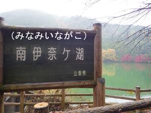南伊奈ケ湖
