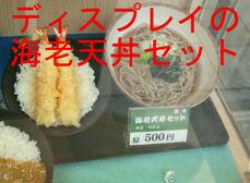 ディスプレイの海老天丼セット