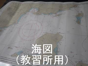 海図(教習所用)