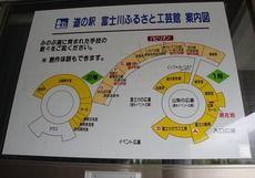 道の駅 富士川ふるさと工芸館