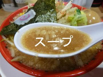 味噌子豚野郎(中太ちぢれ麺)のスープ