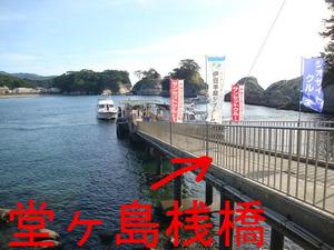 堂ヶ島桟橋