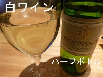 白ワイン(ハーフボトル)