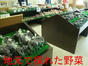 地元で採れた野菜の販売