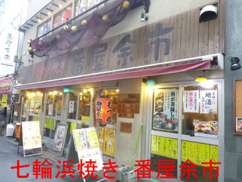 七輪浜焼きと鮨 番屋余市 上野店