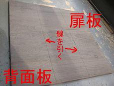 扉板と背面板