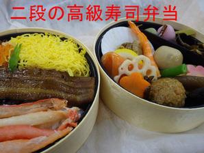 二段の高級寿司弁当