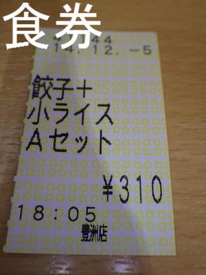 食券(餃子小ライスAセット)