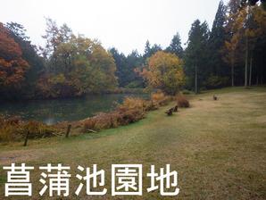 菖蒲池園地