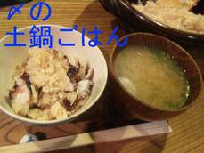 〆の土鍋ごはん