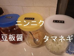 薬味(豆板醤、ニンニク、タマネギ)