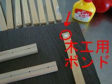 接続部分に木工用ボンドをつける