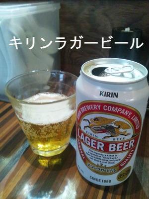 キリンラガービール 250円