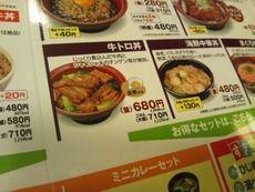 メニューの牛トロ丼