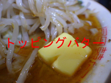 トッピングバター