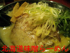 札幌味噌らーめん 750円