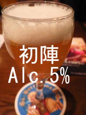 初陣 Alc.5%