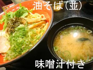 油そば(並)・味噌汁付き