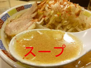 味噌らーめんのスープ