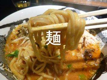 カラシビ味噌らー麺の麺