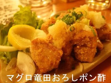 マグロ竜田おろしポン酢